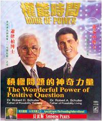 權能時間 6:積極問題的神奇力量VCD