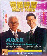 權能時間 7 :成功之旅 VCD