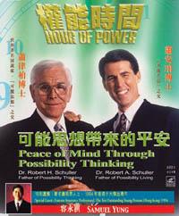 權能時間8:可能思想帶來的平安VCD