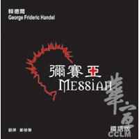 彌賽亞/國語版 (CD)
