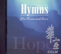 Hymns – You Know and Love – HOPE