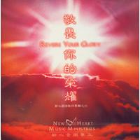 敬畏你的榮耀(CD)新心國語敬拜專輯六