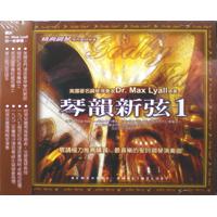 琴韻新弦1(CD)精典鋼琴系列聖詩名著