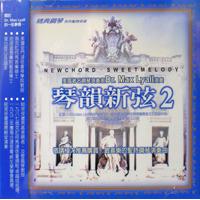 琴韻新弦2(CD)精典鋼琴系列聖詩名著