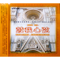 鼓我心弦(CD)精典鋼琴系列聖詩名著