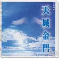 天城金門(台語) CD