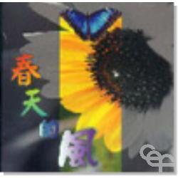 春天的風 CD