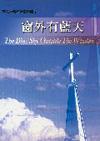 窗外有藍天(1) 2CD –敬拜詩歌+福音見證