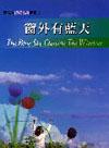 窗外有藍天–詩歌音樂演奏(1)
