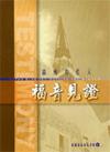 窗外有藍天–福音見證(1) CD