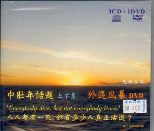中壯年話題(上下集)3CD+外遇風暴 1DVD