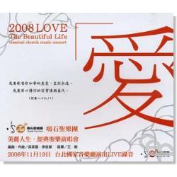 2008美麗人生.經典聖樂演唱會/愛 CD