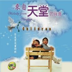 來自天堂的聲音CD (國語)