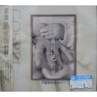 傳揚祂的愛(CD)