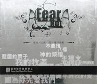不要怕/新曲+精選國語敬拜專輯 CD