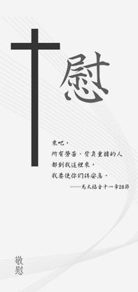 人光–慰儀13010389