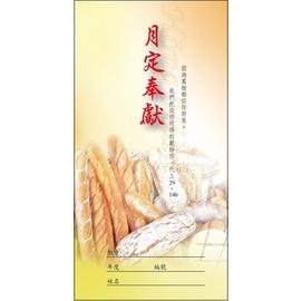 人光–月定奉獻袋13010422(50入)