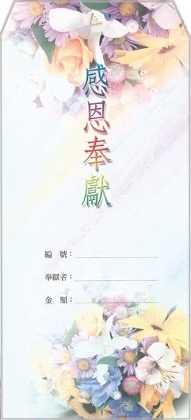 人光–感恩奉獻袋13010359(20入)