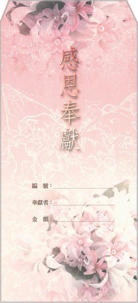 人光–感恩奉獻袋13010360(20入)