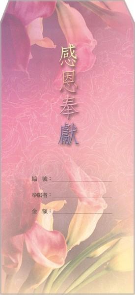 人光–感恩奉獻袋13010361(20入)