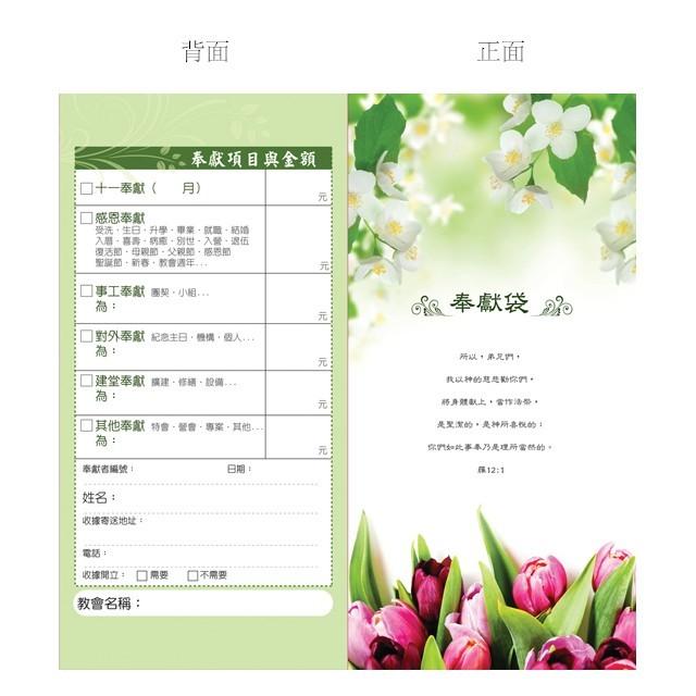 人光–萬用奉獻袋13010424(20入)