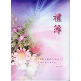 人光–經文禮簿-哥林多後書9章8節-紅字13010433