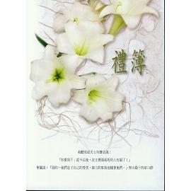 人光–經文禮簿-(啟示錄14章13節)-藍字13010436