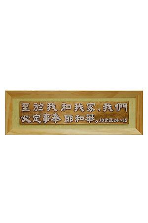 申嘉319/大經句牌–至於我和我家我們必定事奉耶和華