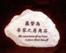 經文磐石–基督為吾家之房角石