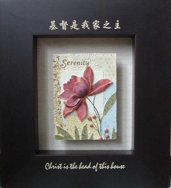 gracegarden718A3/ 立體樹脂框—基督是我家之主