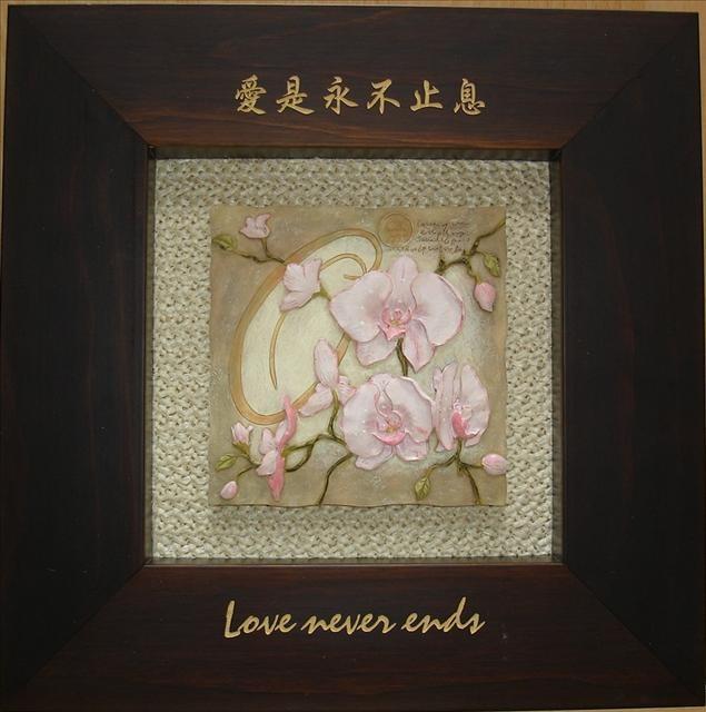 gracegarden702D3/ 立體樹脂框—愛是永不止息
