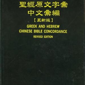 聖經原文字彙中文彙編